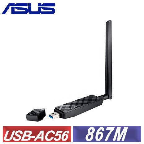 華碩 ASUS USB-AC56 Wireless-AC1200 USB無線網卡 雙頻 【刷卡含稅價】