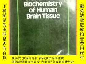 二手書博民逛書店英文書罕見transmitter biochemistry of human brain tissue 人腦組織遞