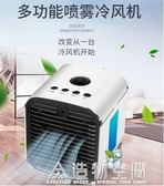 美國迷你冷風機寢室微型空調冷氣小便攜式學生宿舍小風扇家用制冷 220vNMS造物空間