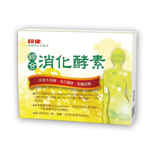 綜合消化酵素-統健 2盒
