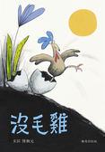 沒毛雞(1CD+英文折頁) (2015新版)