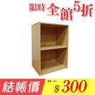 【悠室屋】DIY組合櫃 二層空櫃 二層櫃 收納好幫手 書櫃