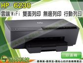 HP Officejet Pro 6230 高速雲端雙面精省商務機