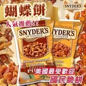 美國 SNYDERS史奈德 蝴蝶餅 56g 餅乾 美國餅乾 蝴蝶餅 蜂蜜芥末 乾酪起司