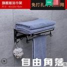 衛生間毛巾架免打孔浴室掛架廁所壁掛件黑色浴巾架衛浴置物架打孔  自由角落