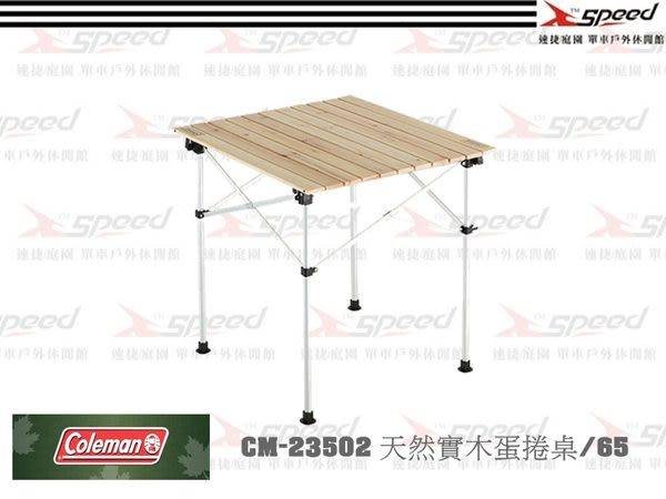【速捷戶外露營】【美國Coleman】CM-23502 天然實木蛋捲桌65 兩段式調高低 折疊桌 65x70cm