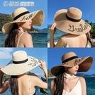 防曬帽 草帽女防曬遮陽沙灘海邊大帽檐韓版度假出游網紅小清新百搭太陽帽 夢露時尚女裝