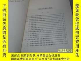 二手書博民逛書店北京金融史料(六):中國農民銀行罕見中央合作金庫(館藏本)529