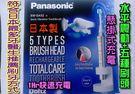 【日本製】Panasonic國際牌 充電...
