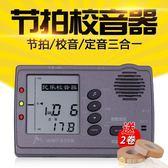 小天使WMT-555B 古箏節拍器調音器 校音器節拍器電子調音器全館滿千89折