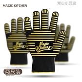 (快出)魔幻廚房五指耐高溫手套微波爐防燙手套烤箱隔熱手套防燙加厚