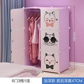 簡易衣櫃簡約現代經濟型組裝合塑膠出租房臥室單人衣櫥省空間板式 NMS 全館免運