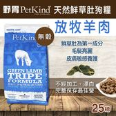 【毛麻吉寵物舖】PetKind 野胃 天然鮮草肚狗糧 放牧羊 25磅(6磅四件組替代出貨) 狗主食/狗飼料
