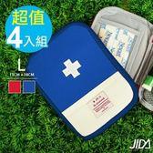 【韓版】攜帶型多功能牛津布急救包/醫藥包(大)-4入組紅色x2+藍色x2