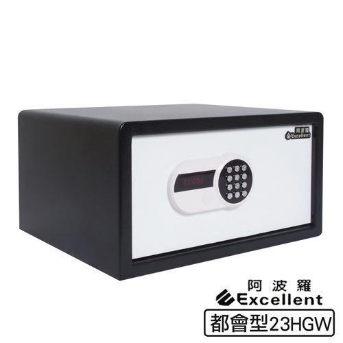 【YourShop】阿波羅都會型e世紀電子保險箱(23HGW) ~原廠保固~