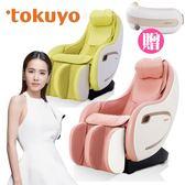 【送眼部按摩器】★超贈點五倍送★tokuyo Mini玩美按摩椅小沙發 TC-292(馬卡龍色)