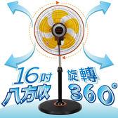 免運費★台灣製造 G.MUST 16吋360度立體擺頭立扇 (GM-1636) 電風扇 涼風扇