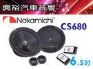 【Nakamichi】6.5吋二音路分音...