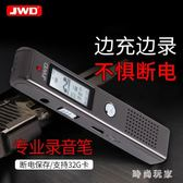 錄音筆 微型專業迷你高清遠距降噪 ZB998『時尚玩家』