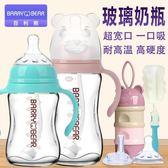 百利熊玻璃奶瓶 寶寶吸管喝水杯防爆耐高溫寬口徑新生兒嬰兒奶瓶 最後一天85折