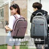 電腦包  蘋果電腦包後背包15.6寸14寸男女筆記本背包簡約旅行包17