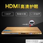 CD機 金正 SG-910家用DVD影碟機HDMI 5.1高清播放機器EVD帶同軸光纖VCD 風尚