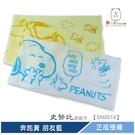 史努比 沐浴巾 奔跑黃 朋友藍 【SN0014】 熊角色流行生活館