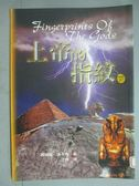 【書寶二手書T2/翻譯小說_GJB】上帝的指紋(下)_葛瑞姆.漢