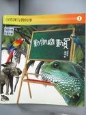 【書寶二手書T5/科學_OAL】自然課沒教的事1:動物總動員_楊平世