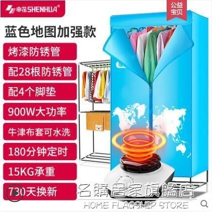 申花干衣機烘干機家用速干烘衣機靜音省電風干機哄衣服衣柜衣架器 NMS名購新品