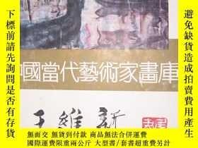 二手書博民逛書店中國當代藝術家畫庫罕見王維新Y2497 中國畫報 中國畫報