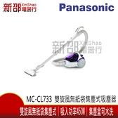 *新家電錧*【Panasonic國際MC-CL733】雙旋風無紙袋集塵式吸塵器