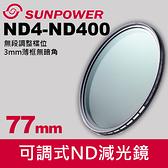 【現貨】77mm SUNPOWER TOP1 SMRC ND4-400 可調式 ND 減光鏡 抗耀光抗污防潑水 公司貨