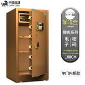保險櫃保險櫃1米 1.2米 1.5米辦公單門大型家用指紋密碼保險櫃全鋼 全館免運 igo