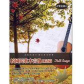 音樂花園-校園民歌木吉他(國語篇)CD (10片裝)
