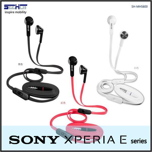 ◆嘻哈部落 SH-MHS600 通用型 立體聲有線耳機/麥克風/Sony Xperia E1 D2005/E3 D2203/E4/E4g