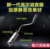 大眾高爾排氣管中後段總成汽車靜音器加厚不銹鋼消聲器 消音管 igo阿薩布魯