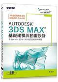 Autodesk 3ds Max基礎建模與動畫設計(含3ds Max 2016~