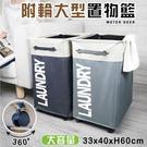 大款附輪子收納洗衣籃大容量束口手提耐重防水可折疊帶輪玩具衣物桶髒衣籃推車收納籃-米鹿家居