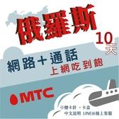 俄羅斯網卡|俄羅斯電信MTC 10天吃到飽 網路通話原廠卡/波羅地海三小國/莫斯科網卡/俄羅斯網路卡