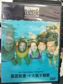 挖寶二手片-P17-141-正版VCD-其他【旅遊首選:十大親子假期】-Discovery旅遊冒險類(直購價)