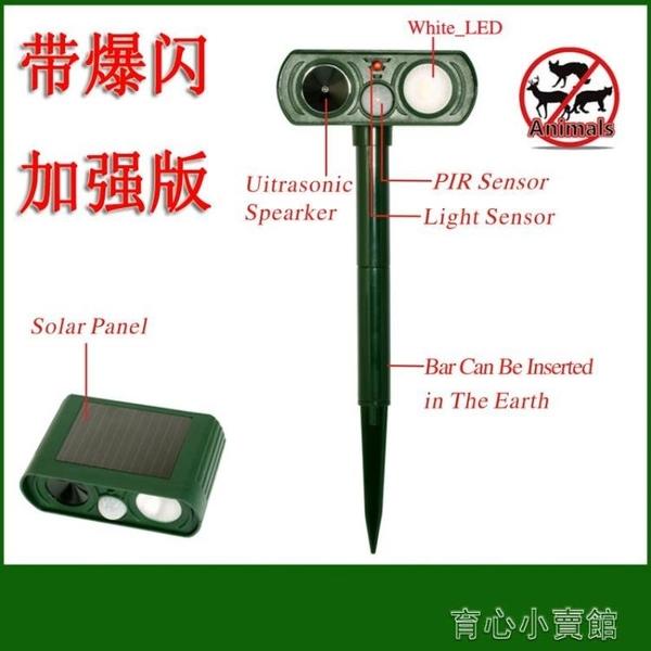 太陽能充電超聲波驅貓驅狗器驅鳥驅鼠 驅蛇器 動物驅趕器 育心館
