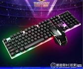 愛軒V5七彩背發光鍵盤鼠標套裝有線機械手感電腦台式機筆記本家用  《圓拉斯3C》