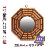 八卦鏡 吉道 凹鏡風水桃木八卦鏡 開光八卦鏡凸鏡掛件 居家裝飾品 2款可選