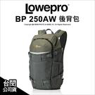Lowepro 羅普 Flipside Trek BP 250 AW 火箭旅行家 雙肩後背包 公司貨 【24期免運】薪創數位