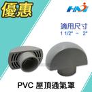 """《 台灣製 》 PVC 屋頂通氣罩  適用尺寸 1 1/2"""" ~ 2""""  防蟲  防雨  搭配透氣管"""