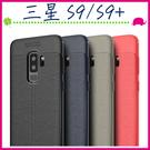三星 Galaxy S9 S9+ 荔枝皮紋背蓋 時尚手機殼 全包邊保護套 TPU軟殼手機套 矽膠保護殼 後殼