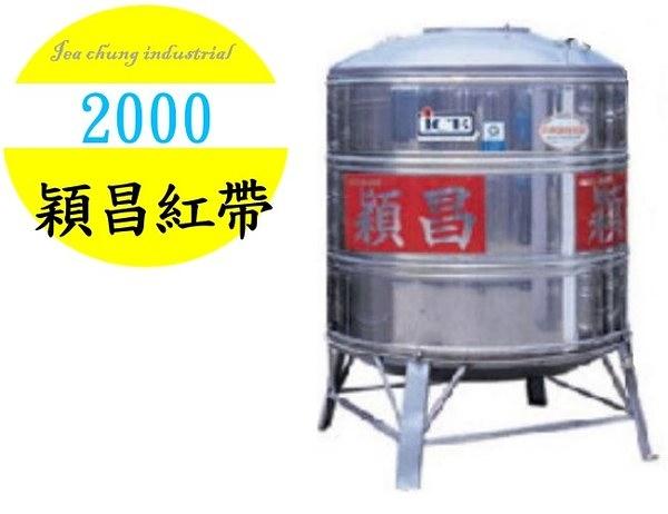 【亞昌】穎昌紅帶2000  不鏽鋼水塔附槽架 **SH-2000**