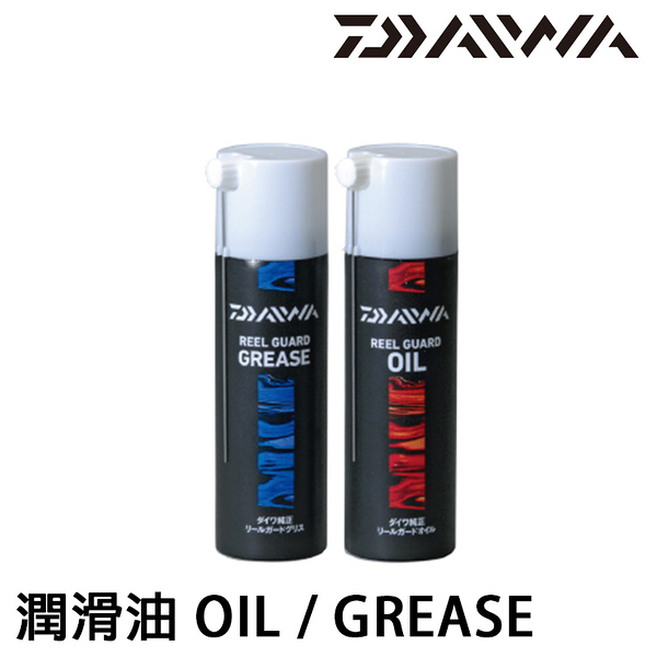 漁拓釣具 DAIWA REEL GUARD OIL / GREASE [潤滑油]