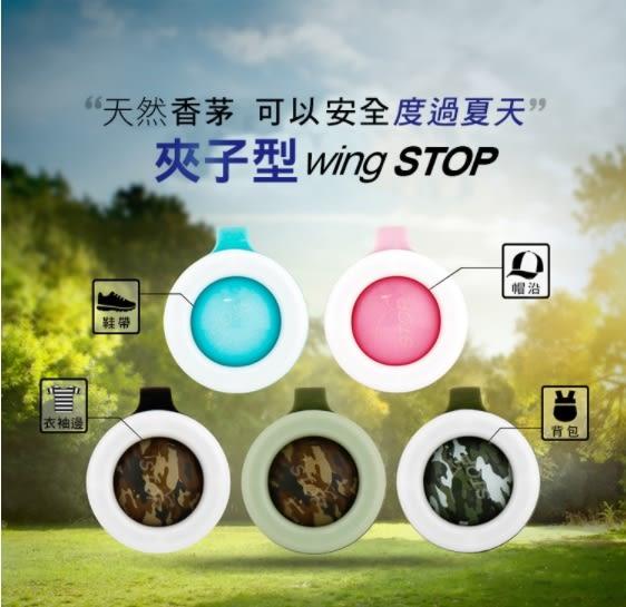 韓國 DS Wing STOP 精油防蚊扣乙入 ◆86小舖 ◆